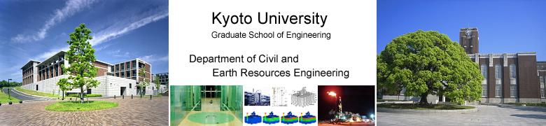 京都大学大学院工学研究科 社会基盤工学専攻