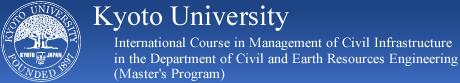 京都大学大学院工学研究科 社会基盤工学専攻環境基盤マネジメント国際コース